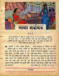 May 1978 Hindi Chandamama magazine page 11