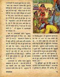 May 1978 Hindi Chandamama magazine page 53