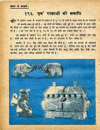 May 1978 Hindi Chandamama magazine page 10