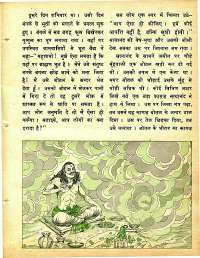 May 1978 Hindi Chandamama magazine page 49