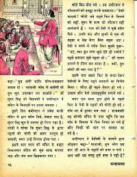 May 1978 Hindi Chandamama magazine page 26