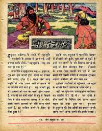 May 1978 Hindi Chandamama magazine page 51