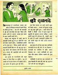 May 1978 Hindi Chandamama magazine page 36