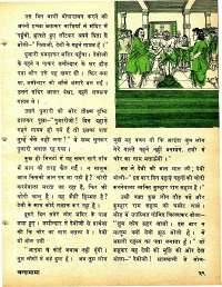 May 1978 Hindi Chandamama magazine page 29