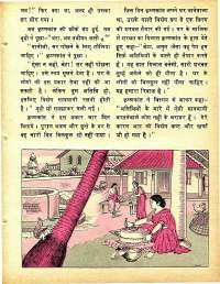 May 1978 Hindi Chandamama magazine page 43