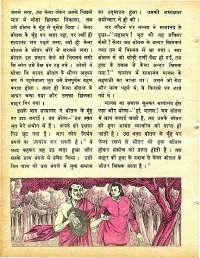 May 1978 Hindi Chandamama magazine page 50
