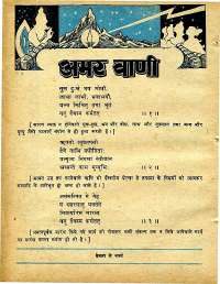 May 1978 Hindi Chandamama magazine page 6