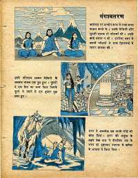 May 1978 Hindi Chandamama magazine page 59