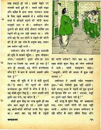 May 1978 Hindi Chandamama magazine page 25
