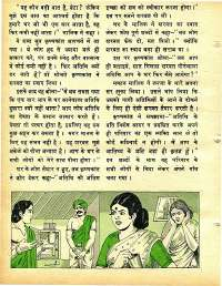 May 1978 Hindi Chandamama magazine page 44