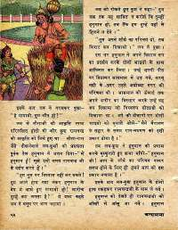 May 1978 Hindi Chandamama magazine page 52