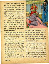 May 1978 Hindi Chandamama magazine page 56