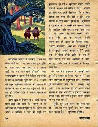 May 1978 Hindi Chandamama magazine page 54