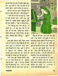 May 1978 Hindi Chandamama magazine page 33