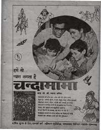May 1978 Hindi Chandamama magazine page 65