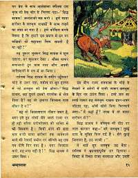 May 1978 Hindi Chandamama magazine page 15