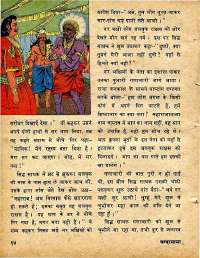 May 1978 Hindi Chandamama magazine page 14