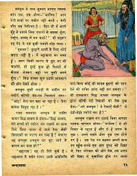 May 1978 Hindi Chandamama magazine page 13