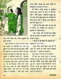 May 1978 Hindi Chandamama magazine page 48