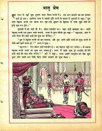 May 1978 Hindi Chandamama magazine page 23