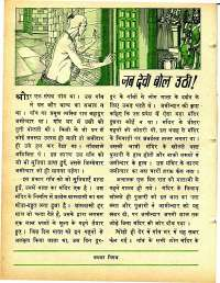 May 1978 Hindi Chandamama magazine page 24
