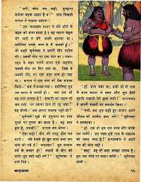 May 1978 Hindi Chandamama magazine page 55