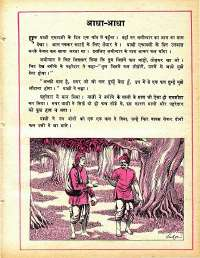 May 1978 Hindi Chandamama magazine page 39