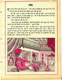 May 1978 Hindi Chandamama magazine page 31