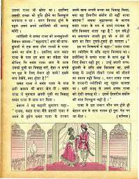 May 1978 Hindi Chandamama magazine page 22