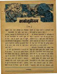 May 1978 Hindi Chandamama magazine page 62