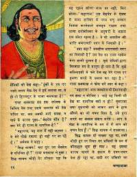 May 1978 Hindi Chandamama magazine page 16