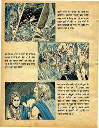 May 1978 Hindi Chandamama magazine page 60