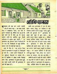 May 1978 Hindi Chandamama magazine page 40