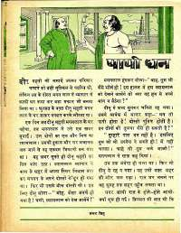 May 1978 Hindi Chandamama magazine page 32