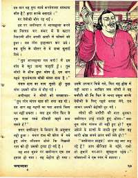 May 1978 Hindi Chandamama magazine page 27