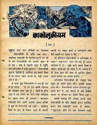 May 1978 Hindi Chandamama magazine page 7