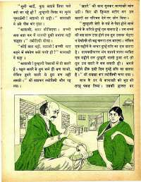 May 1978 Hindi Chandamama magazine page 37