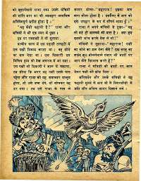 May 1978 Hindi Chandamama magazine page 8