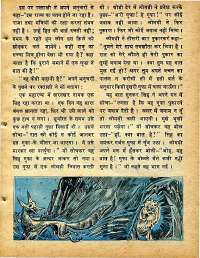 May 1978 Hindi Chandamama magazine page 9