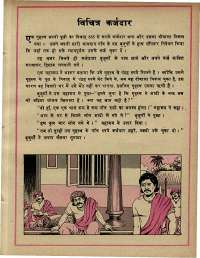 September 1978 Hindi Chandamama magazine page 23