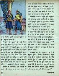 September 1978 Hindi Chandamama magazine page 16