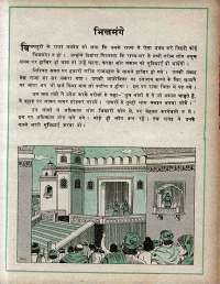 September 1978 Hindi Chandamama magazine page 37
