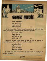 September 1978 Hindi Chandamama magazine page 6