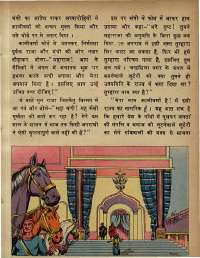 September 1978 Hindi Chandamama magazine page 13