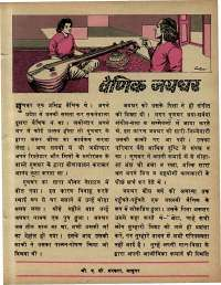 September 1978 Hindi Chandamama magazine page 47