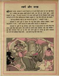 September 1978 Hindi Chandamama magazine page 43