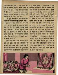 September 1978 Hindi Chandamama magazine page 50