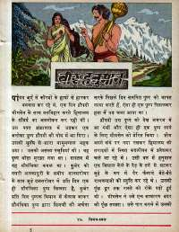 September 1978 Hindi Chandamama magazine page 51