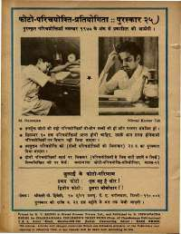 September 1978 Hindi Chandamama magazine page 64