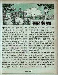 September 1978 Hindi Chandamama magazine page 33